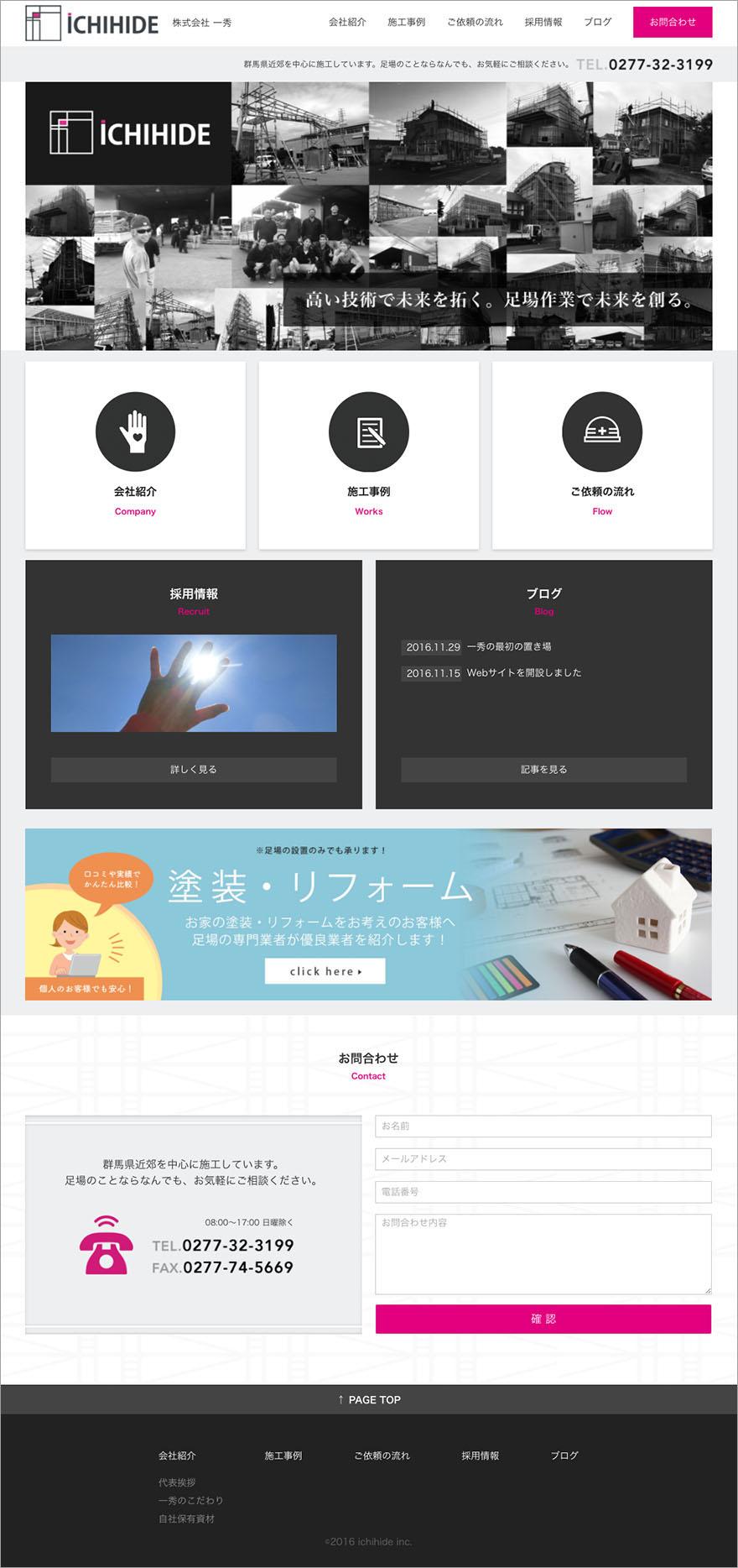 web_ichihide