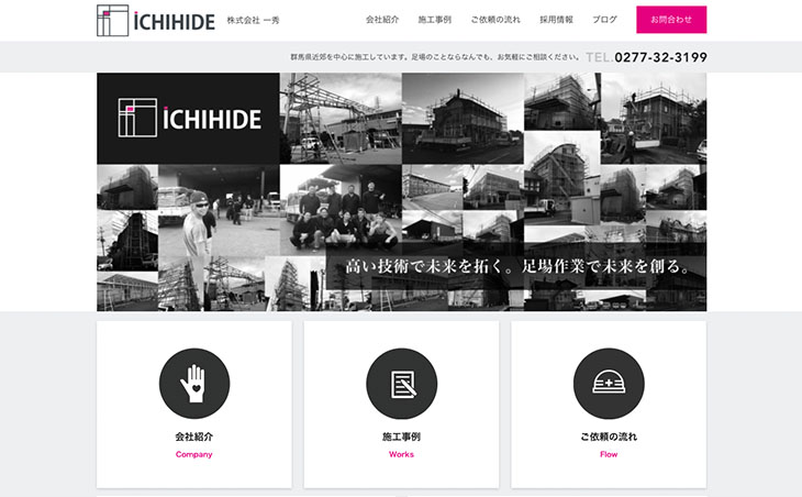 web_ichihide_thumb